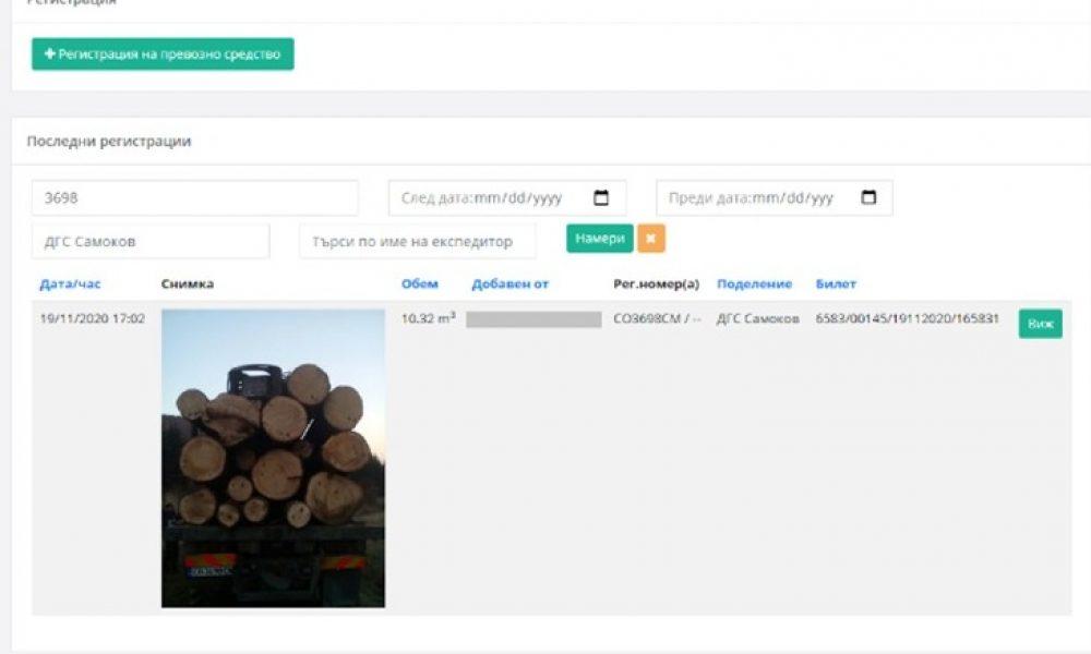 Започна тестване на нов софтуер в подкрепа на горските служители